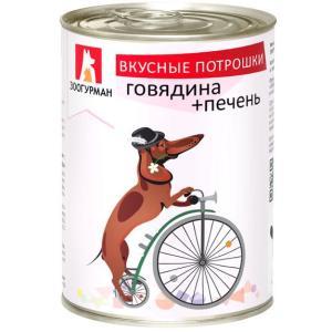 Корм для собак Зоогурман вкусные потрошки, 350 г, говядина и печень