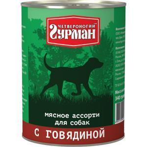 Корм для собак Четвероногий гурман мясное ассорти, 340 г, говядина