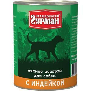 Корм для собак Четвероногий гурман мясное ассорти, 340 г, индейка