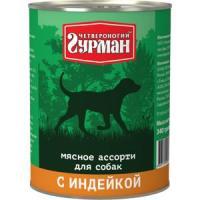 Фотография товара Корм для собак Четвероногий гурман мясное ассорти, 340 г, индейка