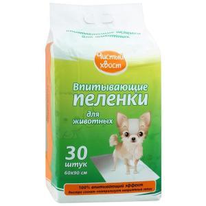 Пеленки для собак и кошек Чистый Хвост, размер 60х90см., 30 шт.
