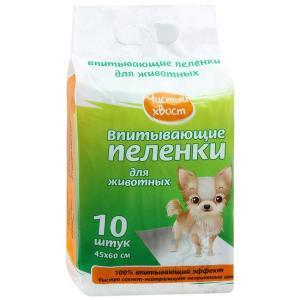 Пеленки для собак и кошек Чистый Хвост, размер 45x60см., 10 шт.