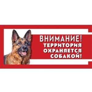 Предупредительная табличка Гамма Немецкая овчарка, размер 25x11.4см.
