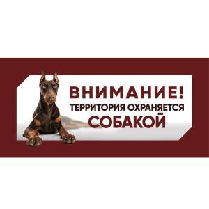 Предупредительная табличка Гамма Доберман, размер 25x11.4см.