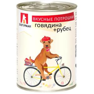 Корм для собак Зоогурман вкусные потрошки, 350 г, говядина и рубец