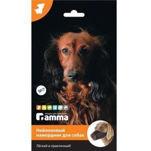 Намордник для собак Гамма, размер 4х16х9см.