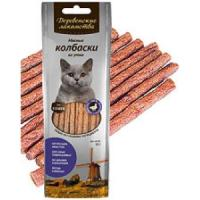 Фотография товара Лакомство для кошек Деревенские лакомства, мясные колбаски из утки