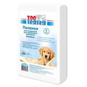 Пеленки для животных Zoo Няня  Комфорт, размер 60х90см., 5 шт.