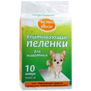 Пеленки для собак и кошек Чистый Хвост, размер 60х60см., 10 шт.