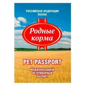 Паспорт для животных Родные корма