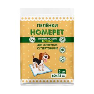 Пеленки для собак и кошек Homepet, размер 60х45см., 5 шт.