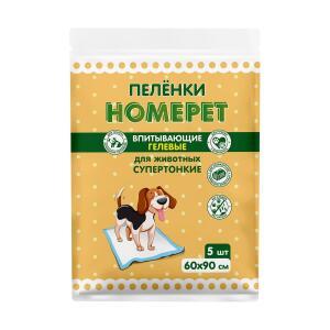 Пеленки для собак и кошек Homepet, размер 60х90см., 5 шт.