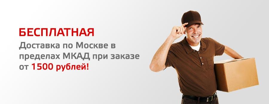 Бесплатная доставка по Москве в пределах МКАД от 1500 рублей