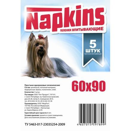 Пеленки для собак Napkins, размер 60х90см., 5 шт.