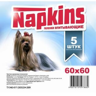 Пеленки для собак Napkins, размер 60х60см., 5 шт.
