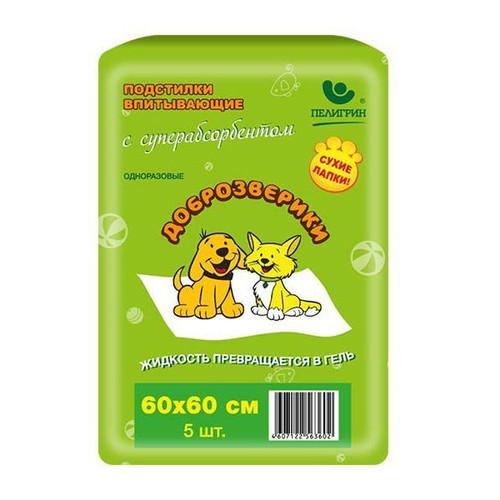 Пеленки впитывающие для собак и кошек Пелигрин Доброзверики, размер 60х60см., 5 шт.