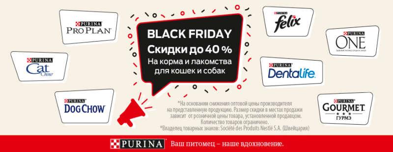 Черная пятница на MyPet-Online.ru