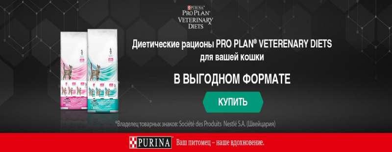 Диеты от Purina Pro Plan - это полезно и выгодно!