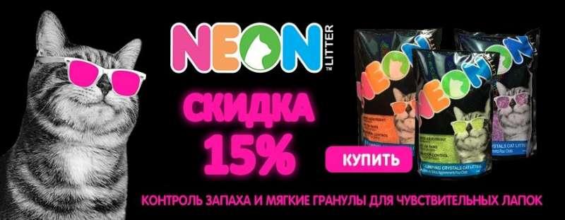 Для чувствительных лапок наполнитель Neon