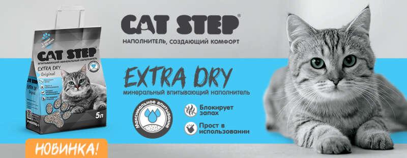EXTRA Новинка от Cat Step