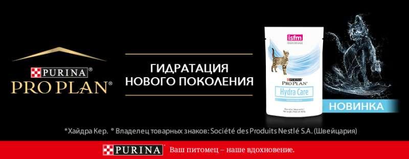 Гидра-новинка от Nestle Purina