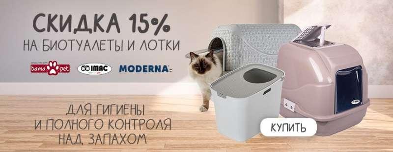 К дачному сезону лотки и биотуалеты Moderna. Imac