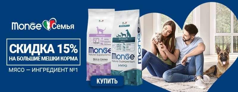 Приятный сюрприз от Monge 15% скидка на большие корма