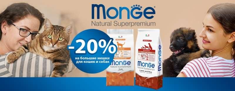 Приятный сюрприз от Monge