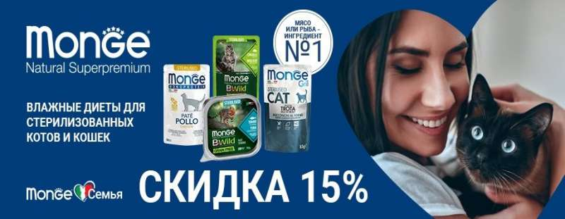 Распродажа кормов Monge для кошек