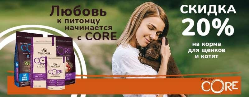 Распродажа супер-премиум кормов для щенков и котят