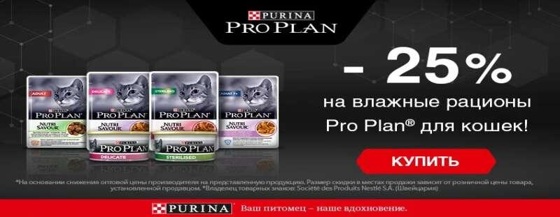 Распродажа влажных кормов Pro Plan