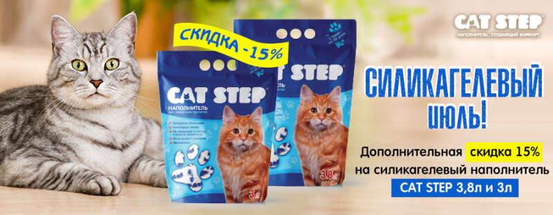 Силикагелевый июль на Mypet-Online.ru