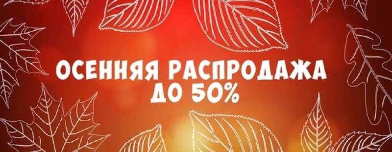 Скидки до 50% на товары В НАЛИЧИИ