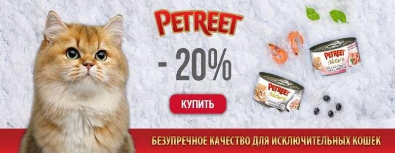 Снижение цен на корма Petreet