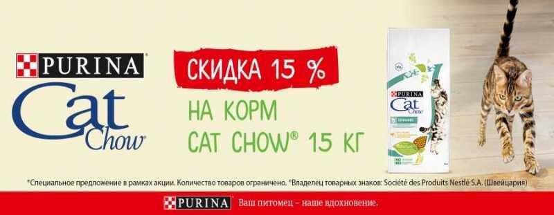 Специальные цены на корма Cat Chow