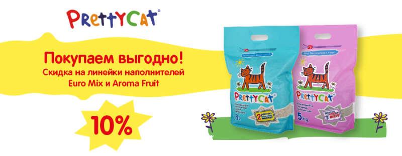 Специальные цены на наполнители PrettyCat