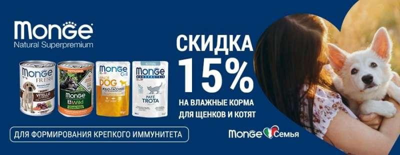 Осенняя распродажа кормов Monge