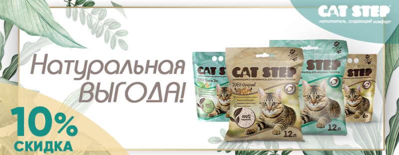 Выгодная покупка от Cat Step