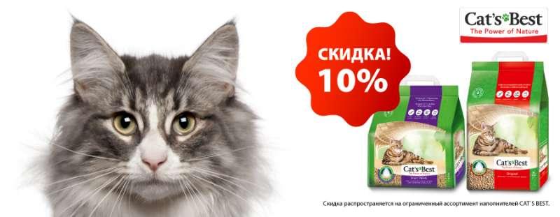 Выгодная покупка от Cat's Best