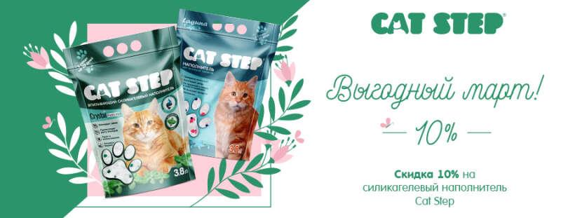 Выгодное предложение от Cat Step