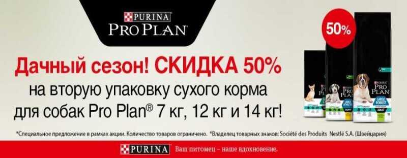 Выгодное предложение от Purina Pro Plan