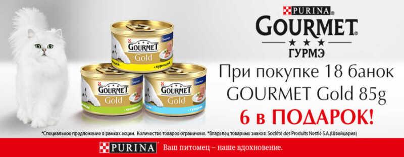 Вкусные цены на корма Gourmet